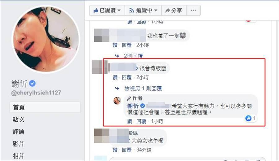 謝忻正面回應網友。(圖/取材自謝忻臉書)