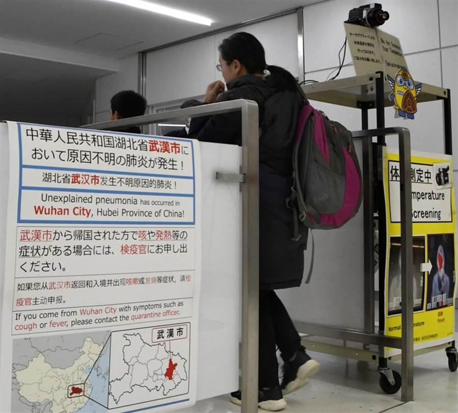 日本成田國際機場已張貼顯著告示,提醒旅客中國大陸武漢出現新型肺炎疫情,要求來自武漢的旅客檢疫。(美聯社)