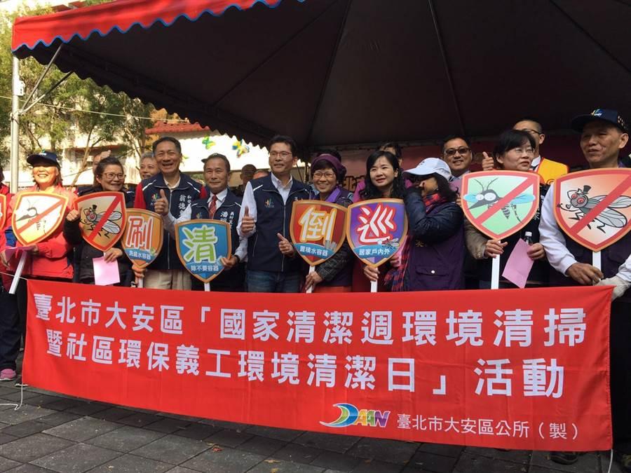 台北市大安區公所號召區民在春節前進行清潔誓師大會。(大安區公所提供)