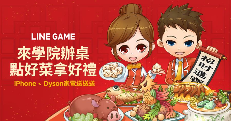 LINE GAME今年推出台灣限定「來學院辦桌,點好菜拿好禮」新年活動。(LINE GAME提供/黃慧雯台北傳真)
