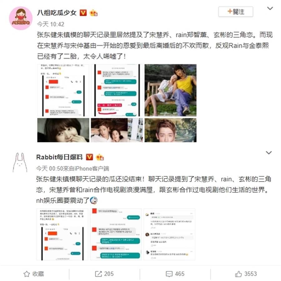 微博熱傳疑似朱鎮模手機對話截圖。(圖/翻攝自八組吃瓜少女、Rabbit每日爆料微博)