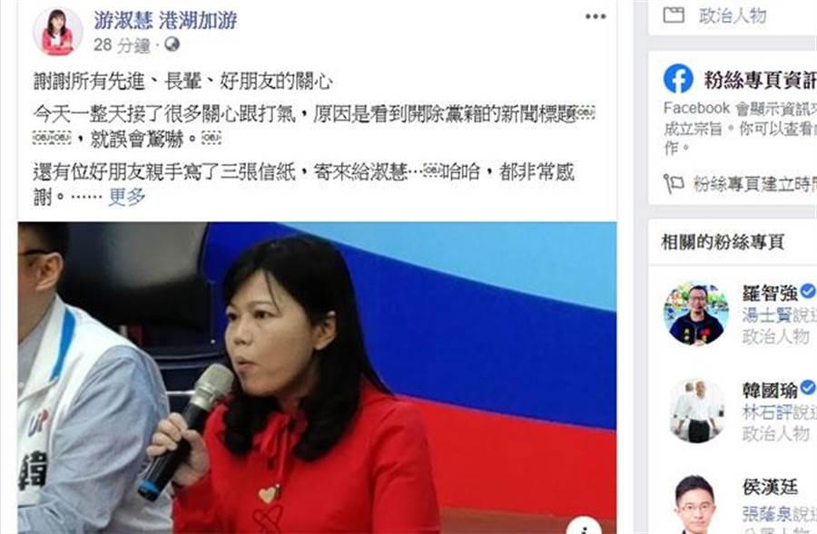 游淑慧被點名開除黨籍,她霸氣回應。(圖/游淑慧臉書)