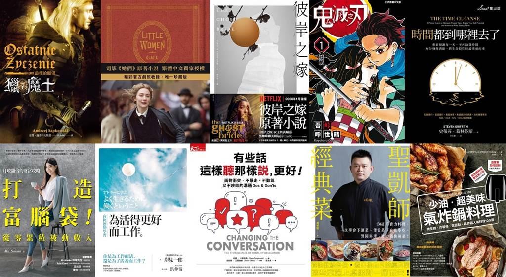 樂天Kobo推薦10本新年書單。(樂天Kobo提供/黃慧雯台北傳真)