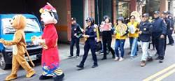 埔里員警率「財神爺」走上街頭 另類宣導犯罪防範