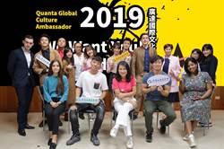 廣達文化大使做窗 帶台灣孩子對外看世界