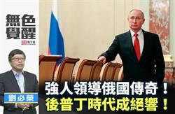 無色覺醒》劉必榮:強人領導俄國傳奇!後普丁時代成絕響!