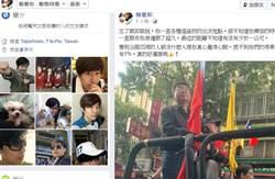 楊蕙如重啟臉書 嗆他「我一直在你身邊」