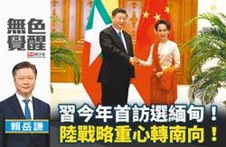 賴岳謙:習今年首訪選緬甸!陸戰略重心轉南向!