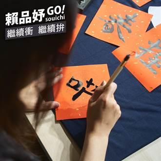 網友暴動 賴品妤春聯竟寫「X」字