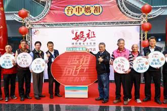 台中市媽祖文化節藝文大匯演  12座百年宮廟熱鬧滾滾