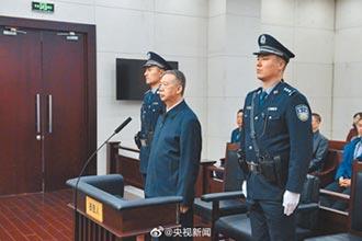 陸公安部前副部長收賄 被判13年半
