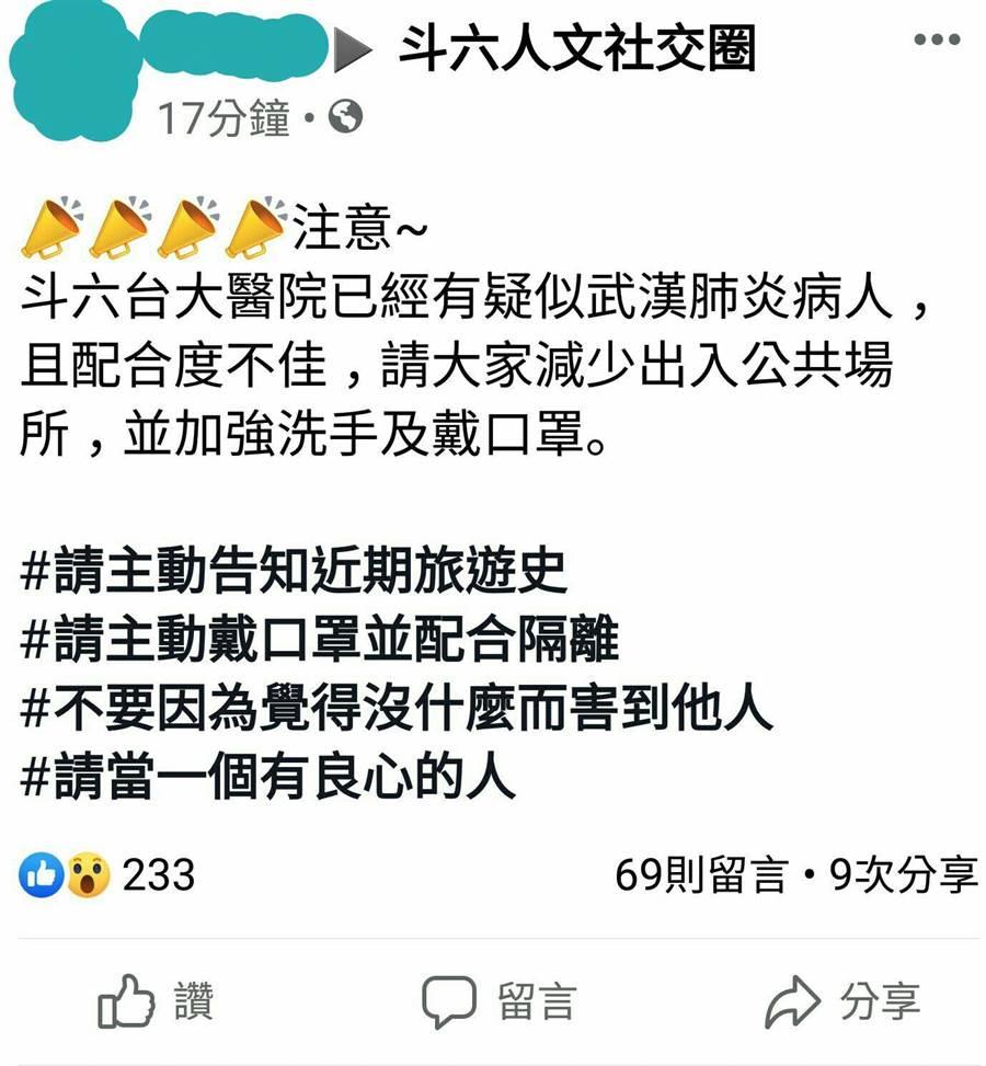 一名網友在斗六人文社交圈散布疫情不實消息,雲林縣衛生局將開罰。(周麗蘭攝)