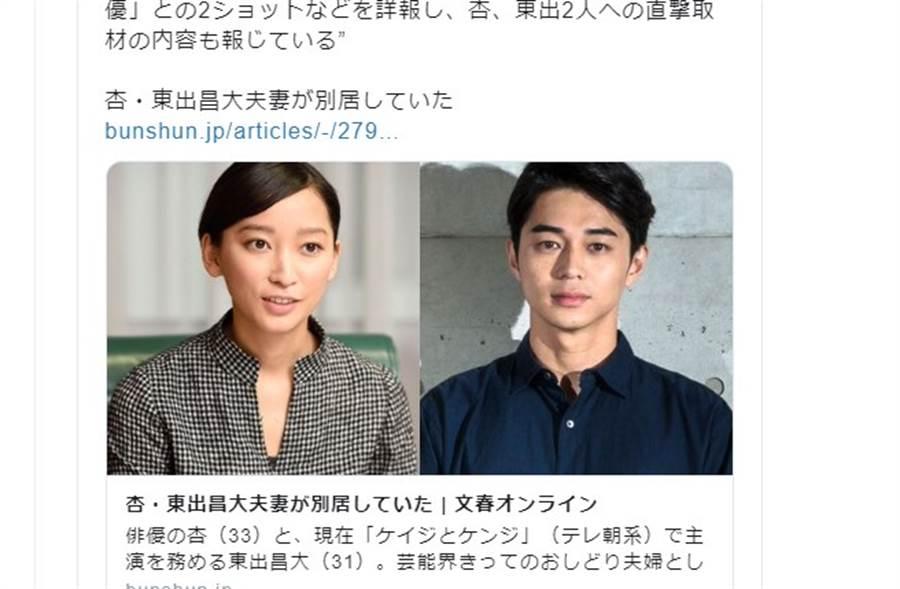 渡邊杏、東出昌大驚爆婚變分居。(取自日網)