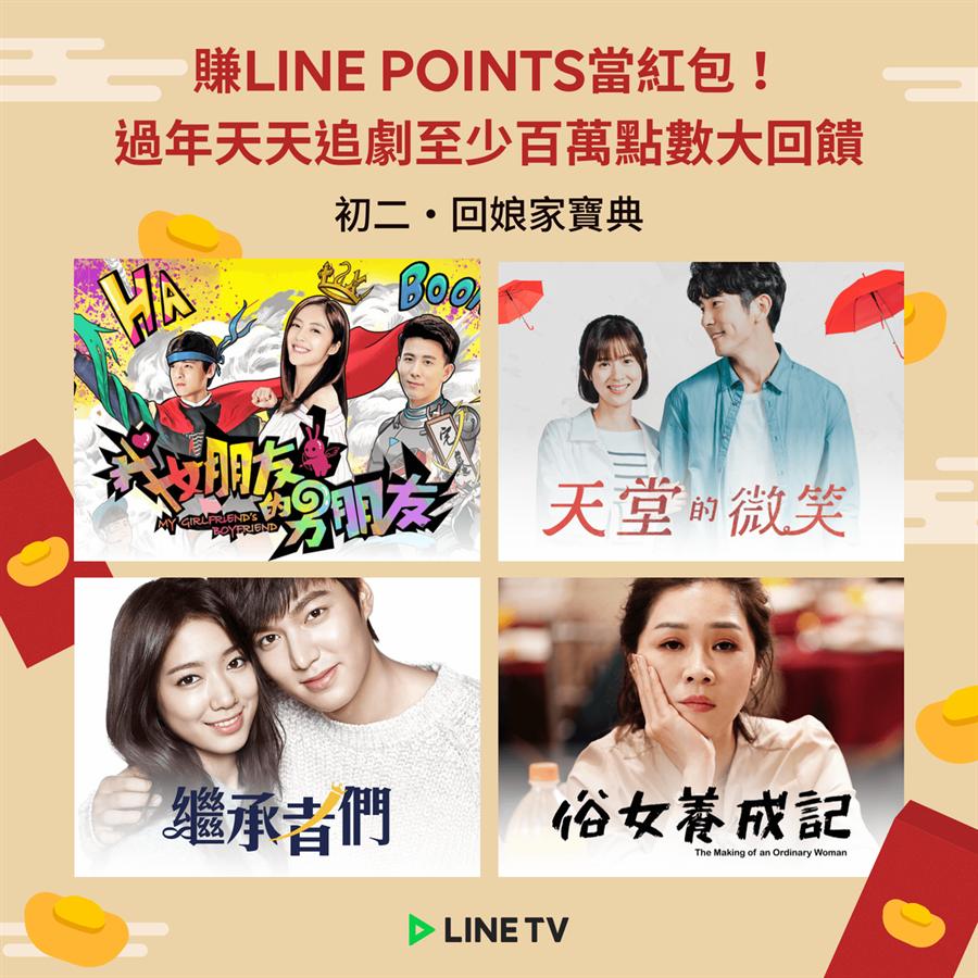LINE TV農曆年間推出過年追劇賺LINE POINTS當紅包的活動。(LINE提供/黃慧雯台北傳真)