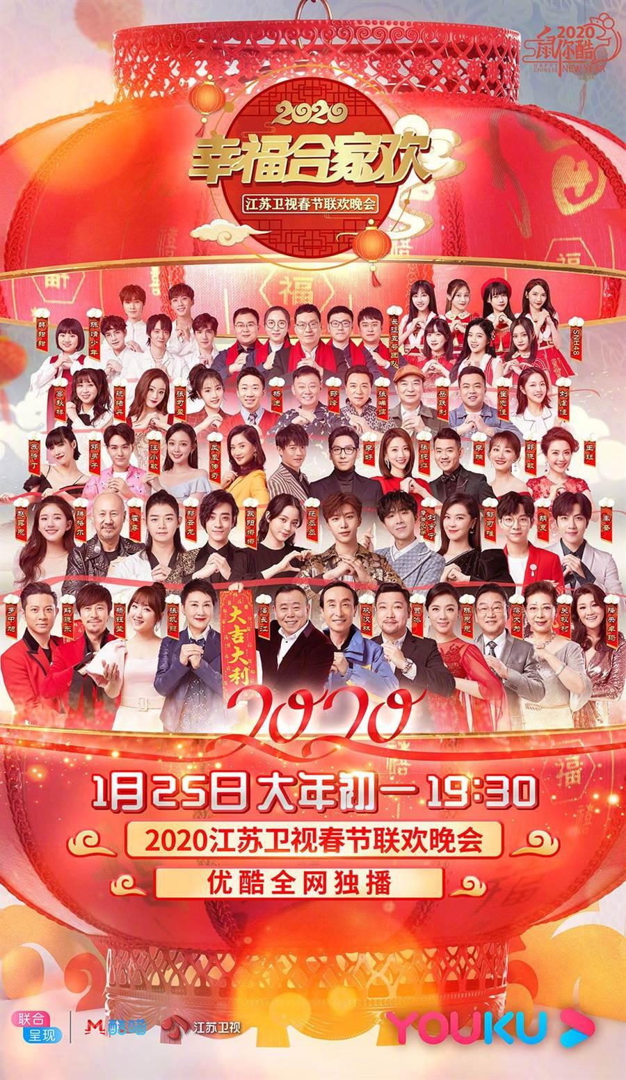江蘇衛視春晚1月24日在優酷播出。(取自新浪微博@優酷)