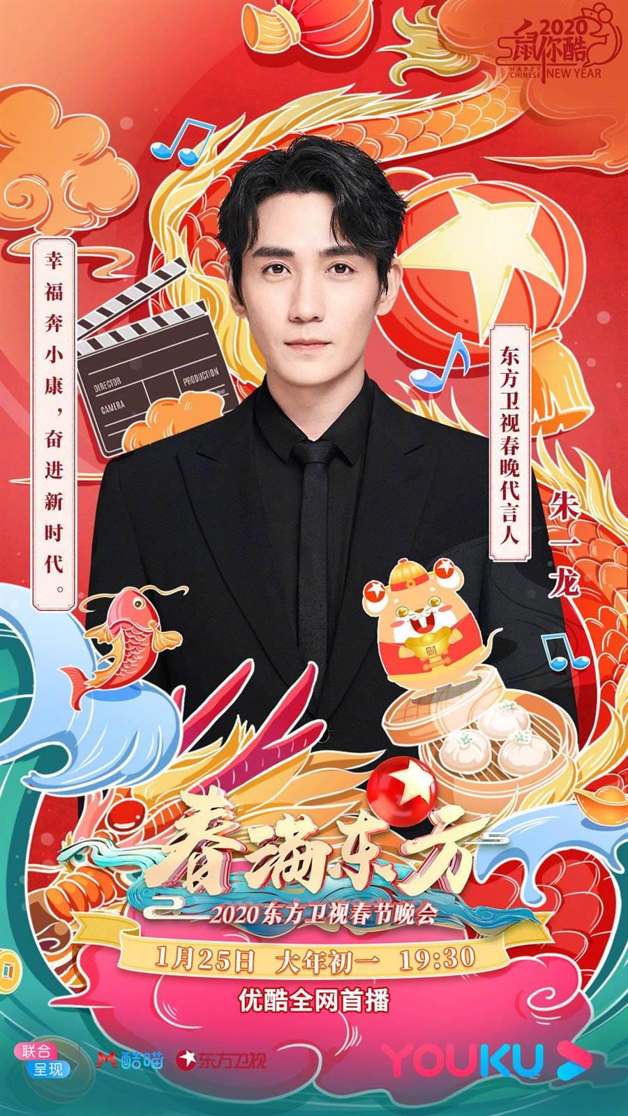 東方衛視邀朱一龍擔任春晚代言人,1月25日在優酷直播。(取自新浪微博@優酷)