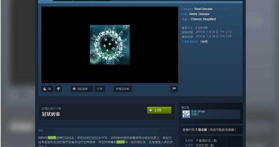 一名大陸網友設計的一款名為「冠狀病毒」的遊戲產品,敘述中準確預言如今武漢肺炎的出現。(圖/翻攝自「Steam」遊戲平台)
