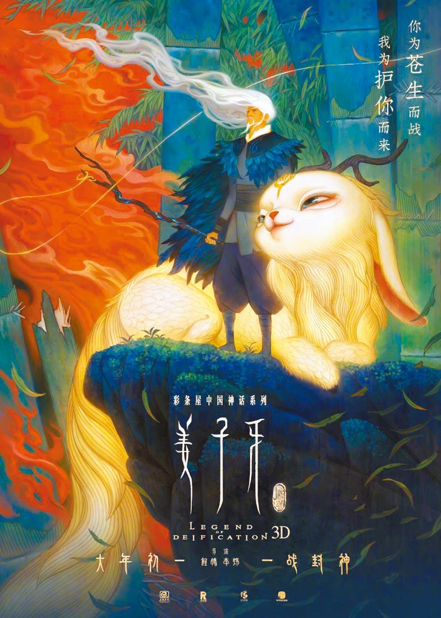 電影《姜子牙》海報。(取自新浪微博@新浪電影)