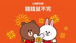 金鼠年互動遊戲集好運 LINE狂送LINE POINTS 500萬點