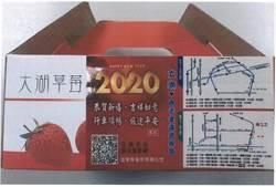 苗警推QR Code旅遊貼紙 掌握最新交通