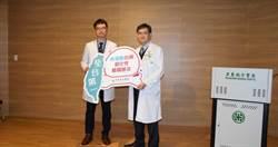 自體幹細胞治療膝關節 首家醫院上路