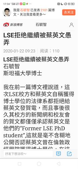 陸教授石毓智:LSE拒绝繼續被蔡英文愚弄