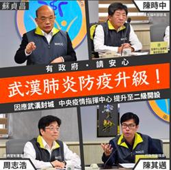 武漢肺炎疫情擴大 蘇貞昌:有政府 請安心