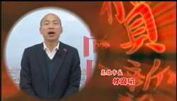 罵韓國瑜賀歲片「美感倒退」 可是...陳菊也這樣拍