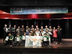 新北力推專業英語力!全國PVQC大賽獲獎數全國第一