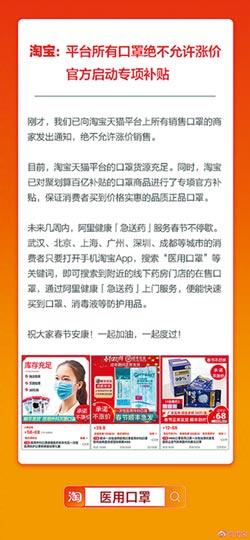 台灣人在大陸》當口罩成為搶手年貨