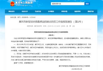 2020武漢風暴》封城第二波:黃岡、鄂州、赤壁3市封通道禁出入