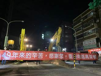 北市中正橋引道拆除進度超前 今晚18:49開放通車