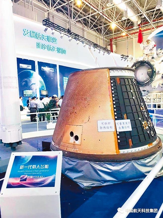 2018年珠海航展,大陸航天科技集團展示的新一代載人飛船縮比返回艙。(新華社)