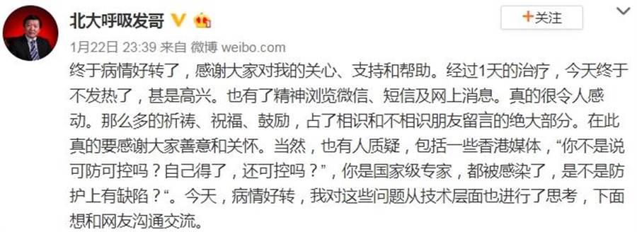 北大醫院呼吸內科主任王廣發日前聲稱武漢肺炎可控制,卻在10天之後確診,他指出,病毒很有可能會透過眼睛來傳染。(摘自王廣發微博)