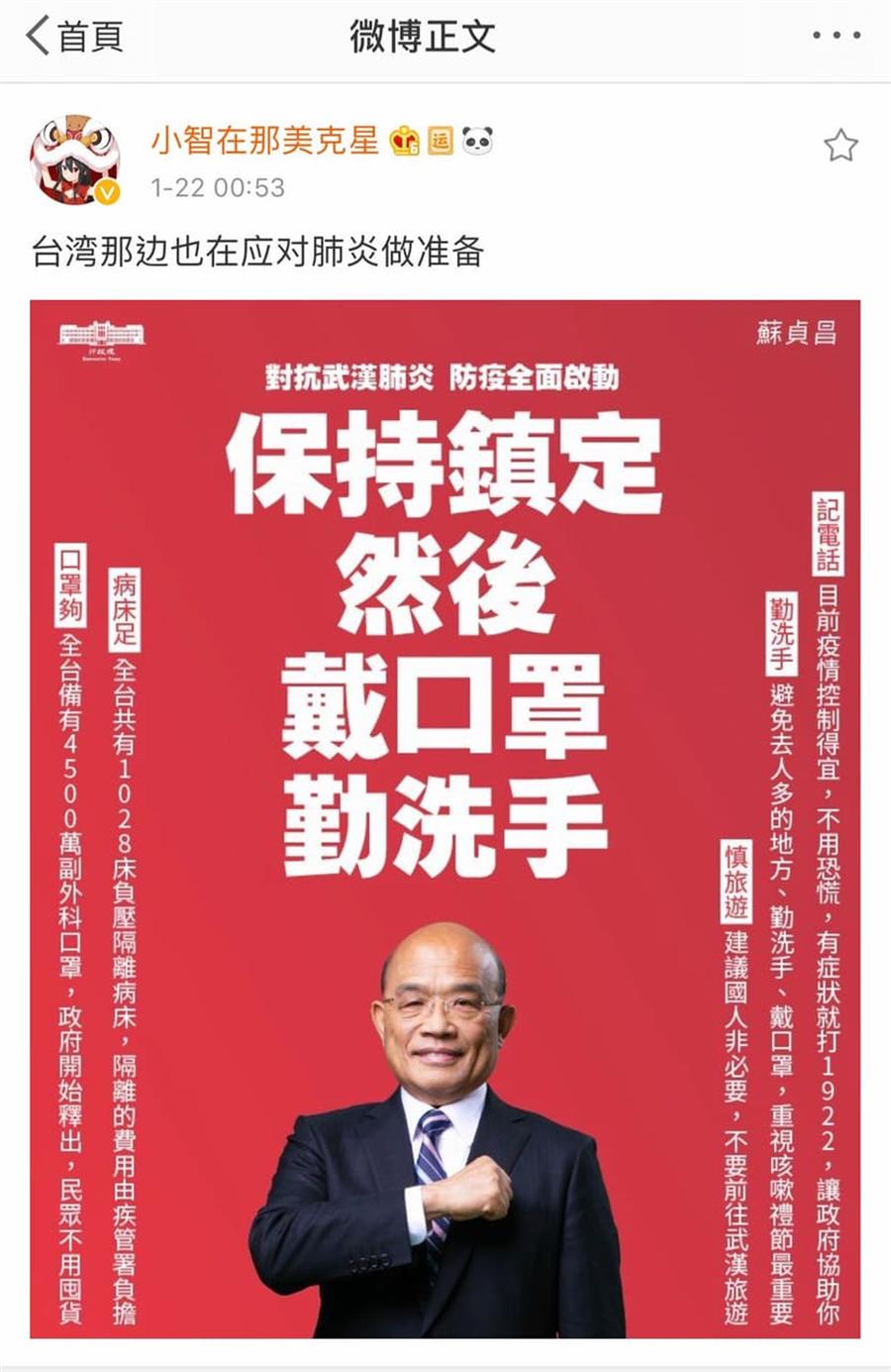 台灣網友轉傳大陸網友的貼文。(摘自《Dcard》)