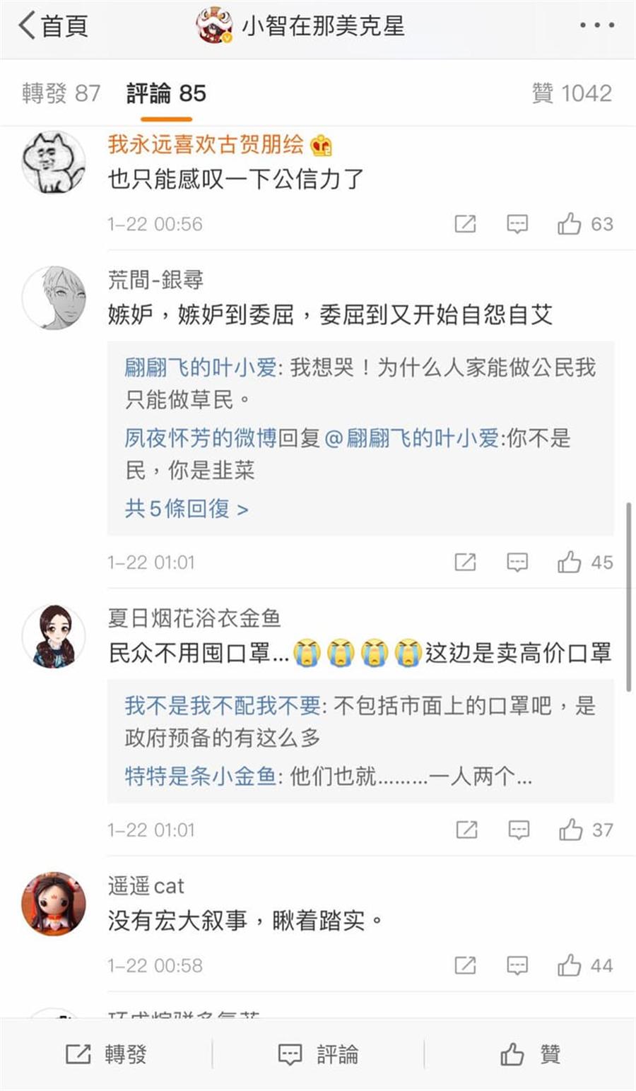 大陸網友看到台灣防疫文宣後紛紛表示羨慕。(摘自《Dcard》)