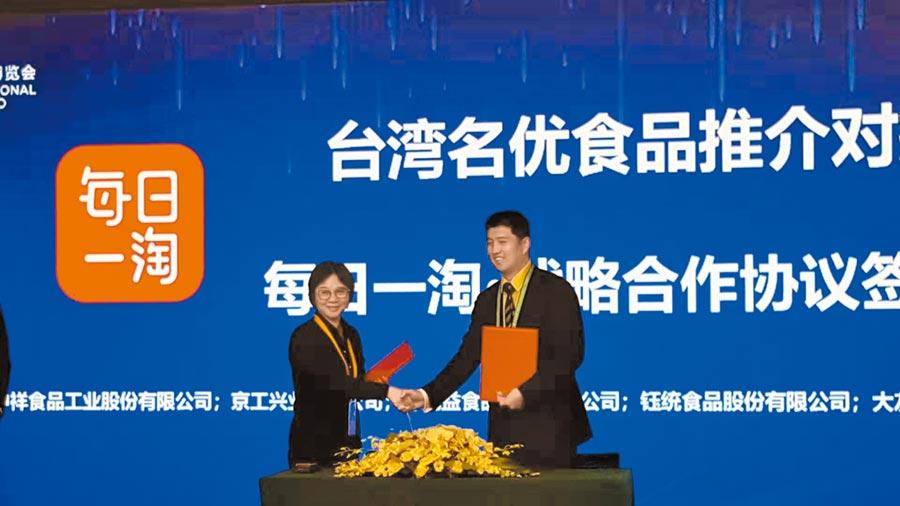 2019年,台商和大陸電商平台「每日一淘」和「美菜網」進行戰略合作簽約。(圖/黃欣)