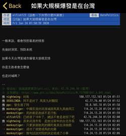 2020武漢風暴》若肺炎在台爆發會怎處理?網友:馬當年這樣做