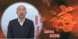過新年!韓國瑜發出拜年影片 網:「這三字」不見了?