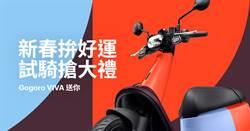 今年電動車補助公布 1/31前試乘Gogoro領紅包袋抽新車
