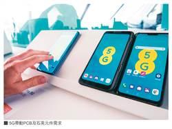 5G商轉需求暴增 PCB產業迎來大變身