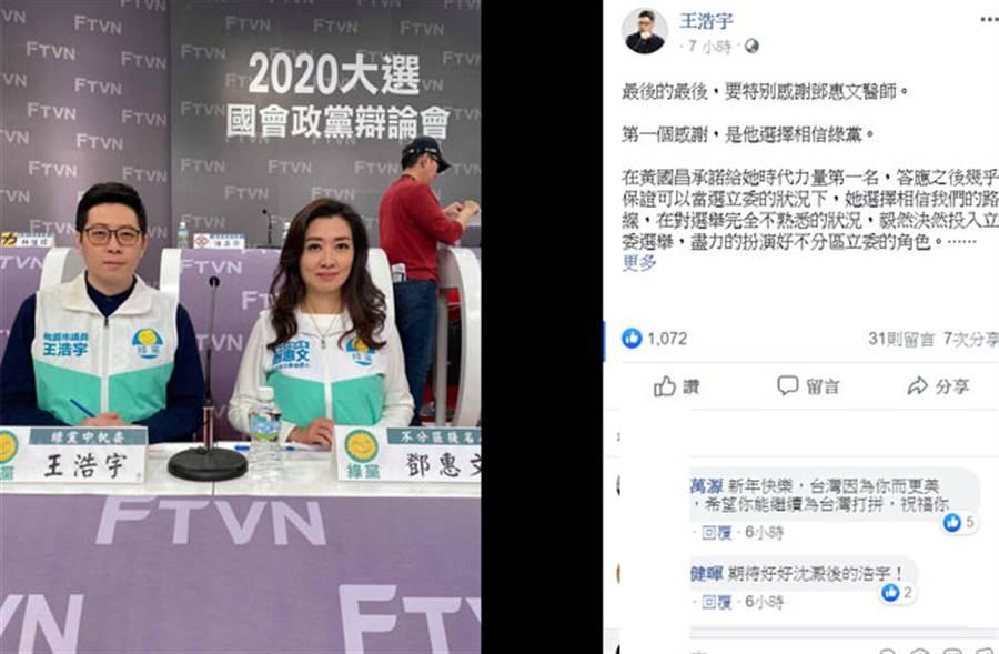 王浩宇特別感謝鄧惠文醫師。(圖/擷自王浩宇fb)