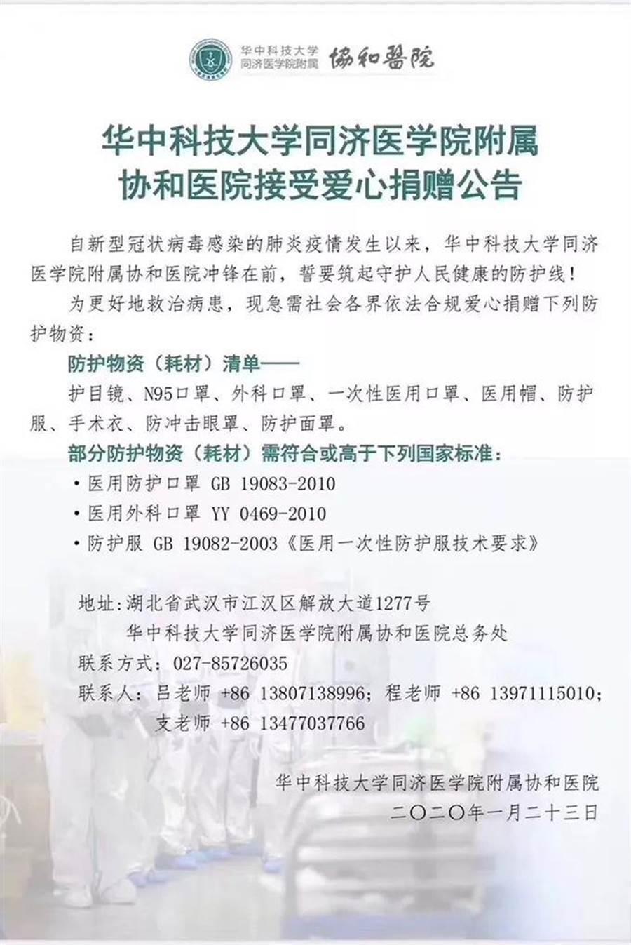武漢多家醫院相繼發出公告,向社會各界徵集防護醫材。(醫院官網截圖)