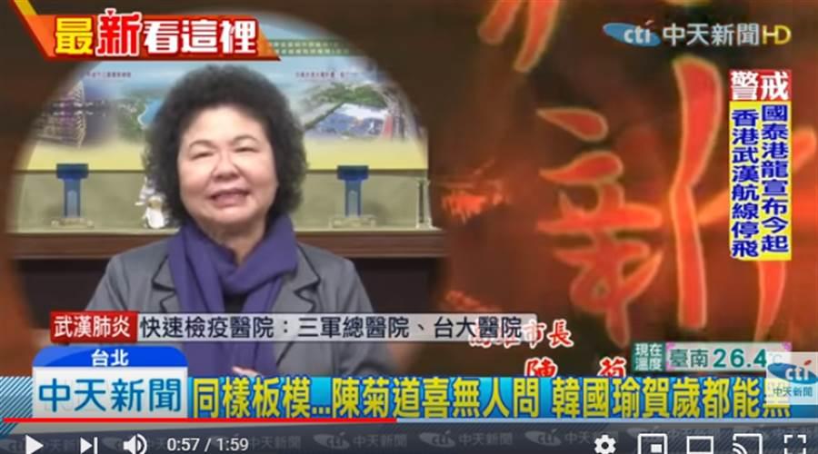 韓國瑜的賀歲片背板,是沿用陳菊的賀歲片。(圖/擷取自中天新聞)