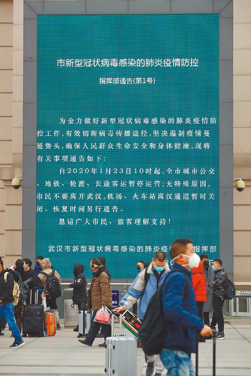 武漢市民趕在封城禁令前連夜出逃,火車站前大排長龍。(中新社)