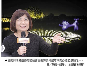 閣員們用心 歡喜過好年-國發會主委陳美伶真心推薦 體驗月津港燈節之美