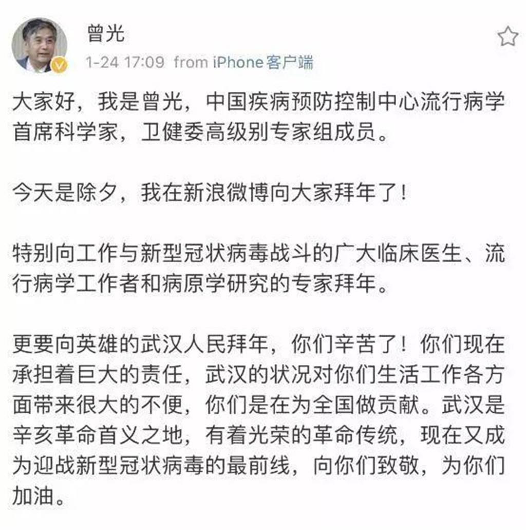 大陸國家衛健委高級專家組成員、中國疾控中心流行病學首席科學家曾光在微博發文稱:「武漢封城的初步效果5至10天內就會見分曉。」(微博截圖)