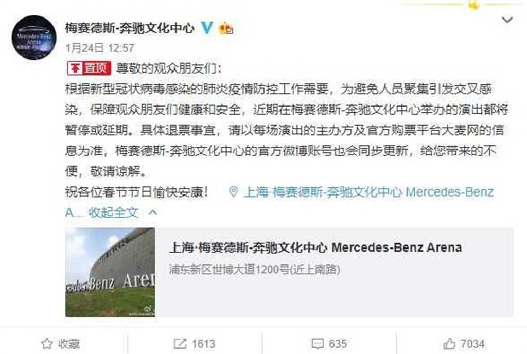 梅賽德斯奔馳文化中心近期演出確定取消。(圖/翻攝自梅賽德斯奔馳文化中心微博)