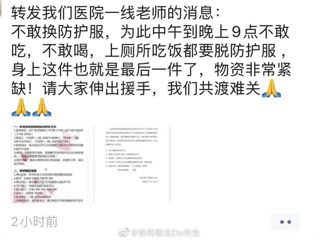 武漢醫護人員上網留言,形容院內物資已快彈盡糧絕,亟需外界幫助。(微博截圖)