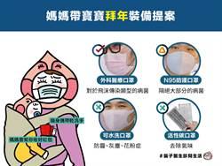 嬰兒外出怎麼防疫? 醫生:牢記這3招